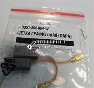 Щетка угольная перфоратора Зубр ЗП-800-ЭК (рис.64)
