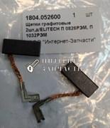 Щетки графитовые перфоратора ELITECH П0826РЭМ
