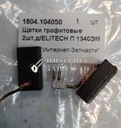 Щётка угольная перфоратора ELITECH П1340ЭМ