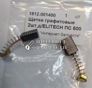 Щетки сабельной пилы ELITECH ПС 500