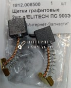 Щетки сабельной пилы ELITECH ПС 900Э