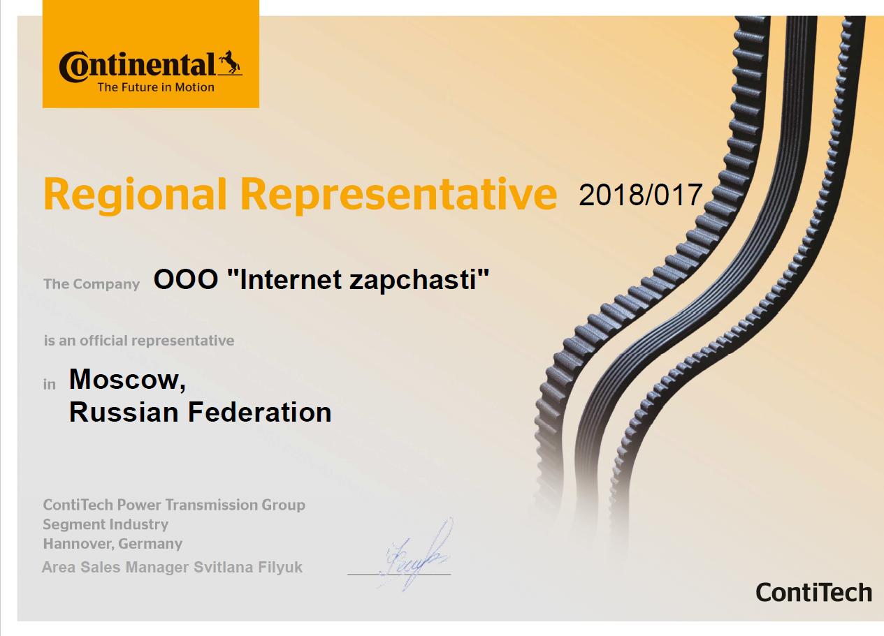 Официальный представитель и дилер Continental ContiTech