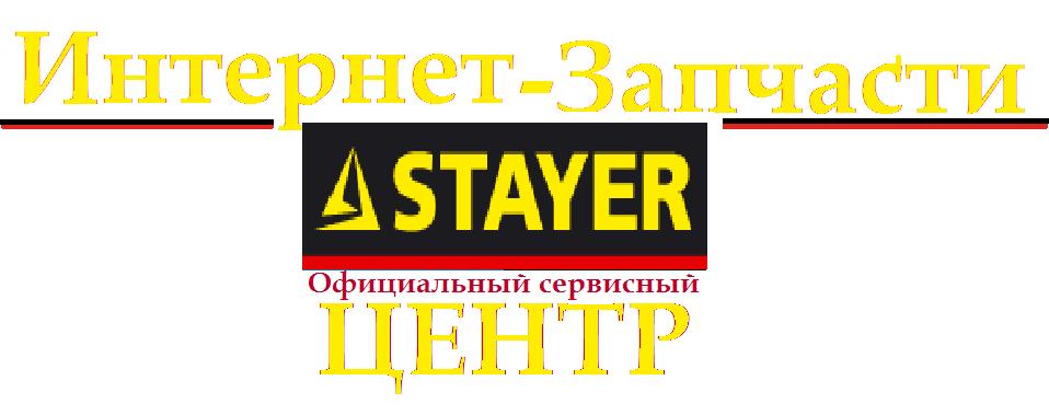 Сервисный центр Stayer