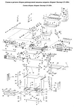 Ремень рабочего вала рейсмусового станка Энкор Корвет 21-330 (рис.45) - фото 10671