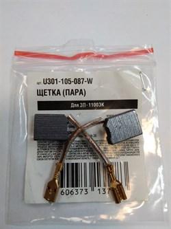 Щетка перфоратора Зубр ЗП-1100-ЭК (рис.87)