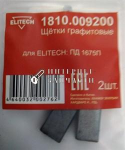 Щетки погружной пилы ELITECH ПД 1675 П14