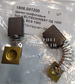 Щетки дисковой пилы ELITECH ПД 1500 Промо