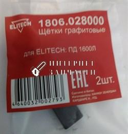 Щетки дисковой пилы ELITECH ПД 1600 Л