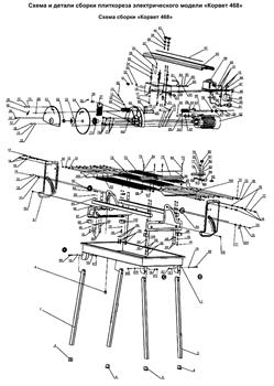 Прокладка плиткореза Энкор Корвет 468 (рис.31) - фото 21178
