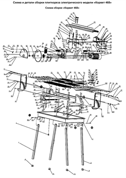 Подшипник плиткореза Энкор Корвет 468 (рис.58) - фото 21198