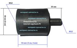 Подушка-амортизатор виброплиты 70-120 кг - фото 30128