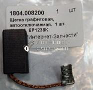 Щётка угольная перфоратора ELITECH ЕР1238К