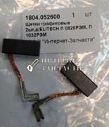 Щетки графитовые перфоратора ELITECH П1032РЭМ