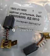 Щетки графитовые дрели ELITECH ЕД0810