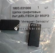 Щетки графитовые дрели ELITECH ДУ 850РЭ