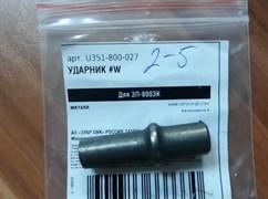 Ударник перфоратора Зубр ЗП-800-ЭК (рис.27)